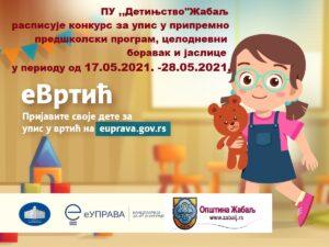 плакат за упис деце у 2021-22